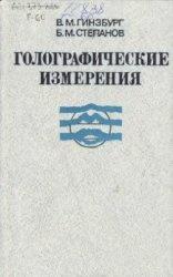 Книга Голографические измерения
