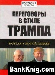 Переговоры в стиле Трампа mp3 156Мб