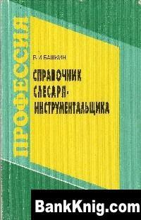 Книга Справочник слесаря-инструментальщика djvu 7Мб
