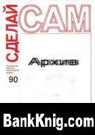 Журнал Сделай сам (изд. Знание) - 1990 год - Архив журнала (4 номера) djvu 14,5Мб
