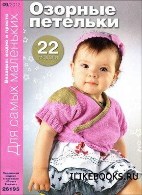 Вязание модно и просто. Для самых маленьких № 9 2012