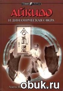 Книга Айкидо и динамическая сфера