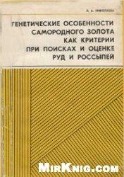 Книга Генетические особенности самородного золота как критерии при поисках и оценке руд и россыпей
