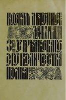 Книга Боевая летопись Лейб-гвардии 3-го стрелкового Его Величества полка (19 июля 1914 г. - 2 марта 1917 г.) pdf 5,8Мб