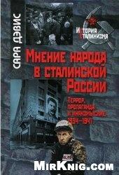 Книга Мнение народа в сталинской России. Террор, пропаганда и инакомыслие, 1934-1941
