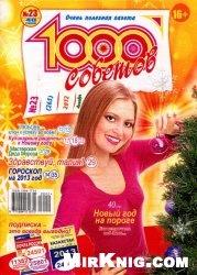 Журнал 1000 советов №23 2012