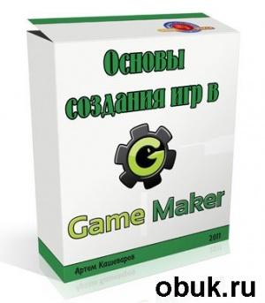 Книга Видеокурс Основы создания игр в Gamemaker (2011/RUS)