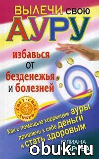 Книга Юлиана Азарова. Вылечи свою ауру, избавься от безденежья и болезней