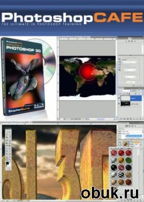 Книга PhotoshopCAFE - Introduction to Photoshop 3D