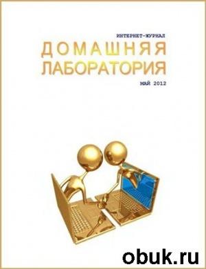 Журнал Домашняя лаборатория №5 (май 2012)