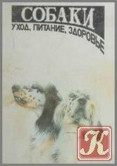 Книга Собаки: уход, питание, здоровье