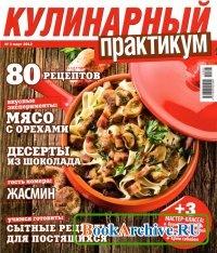 Журнал Кулинарный практикум № 3 2012.