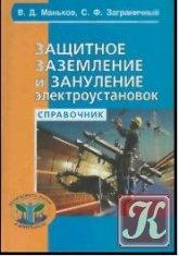 Книга Защитное заземление и защитное зануление электроустановок