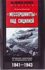 """""""Мессершмитты"""" над Сицилией. Поражение люфтваффе на Средиземном море. 1941-1943"""