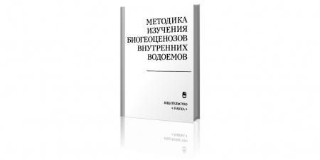 Книга В данном сборнике, составленном под редакцией корифея советской гидробиологии Мордухай-Болтовского, вы познакомитесь с методика