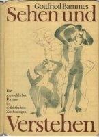 Книга Готтфрид Баммес - Видеть и понимать