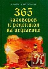 Книга 365 заговоров и рецептов на исцеление