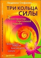 Книга Три Кольца Силы. Конструктор счастливой судьбы