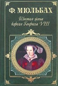 Книга Луиза Мюльбах Шестая жена короля Генриха VIII