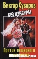 Книга Виктор Суворов без цензуры. Против пещерного сталинизма