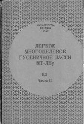 Книга Легкое многоцелевое гусеничное шасси МТ-ЛБу КД Часть II