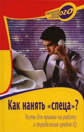 Книга Александра Слепцова - Как нанять спеца? Тесты для приема на работу и определения уровня IQ
