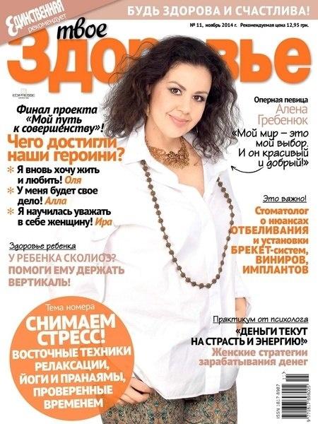 Книга Журнал: Твое здоровье №11 (ноябрь 2014)