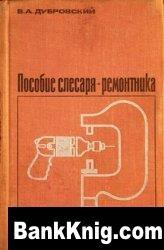 Книга Пособие слесаря-ремонтника