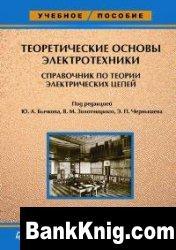 Книга Теоретические основы электротехники. Справочник по теории электрических цепей