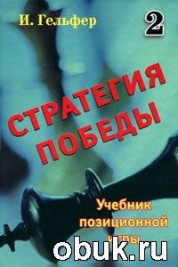 Книга Стратегия победы. Учебник позиционной игры. Том 2