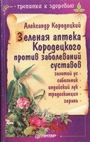 Книга Зеленая аптека Кородецкого против заболеваний суставов