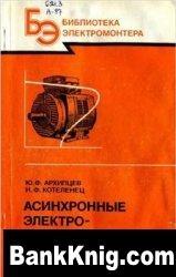 Книга Асинхронные электродвигатели