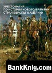 Книга Хрестоматия по истории Нового времени стран Европы и Америки