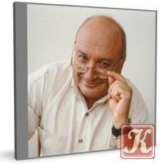Аудиокнига Михаил Жванецкий. 100 миниатюр
