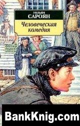 Книга Человеческая комедия