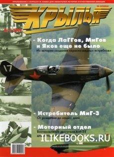Журнал Крылья №2(2) 2008