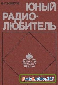Книга Юный радиолюбитель.