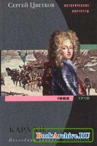 Карл XII. Последний викинг. 1682-1718.