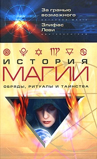 Книга История магии. Обряды, ритуалы и таинства.