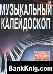 Музыкальный калейдоскоп. Выпуск 4