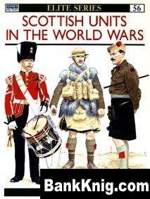 Osprey Elite №56. Scottish Units in the World Wars