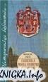 Книга Священная Римская империя германской нации