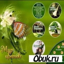 Энциклопедия Мир цветов
