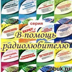 """Книга Серия """"В помощь радиолюбителю"""" НТ Пресс. 15 книг"""