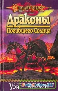 Книга Драконы Погибшего Солнца.