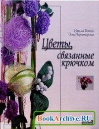 Книга Цветы, связанные крючком.