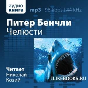 Аудиокнига Бенчли Питер - Челюсти (Аудиокнига)