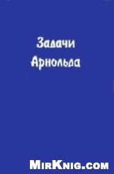 Книга Задачи Арнольда