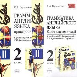 Книга Грамматика английского языка. 2 класс. К учебнику Богородицкой, Л.В. Хрусталёвой «English-II»: «Книга для родителей» и «Проверочные работы»