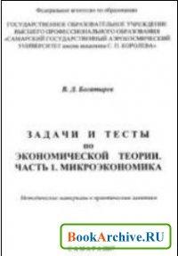 Книга Задачи и тесты по экономической теории. Методические материалы к практическим занятиям. В 2-х частях. Ч.1. Микроэкономика. Ч.2.Макроэкономика